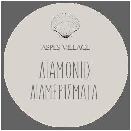 ΔΙΑΜΟΝΗΣ ΔΙΑΜΕΡΙΣΜΑΤΑ Aspes Village