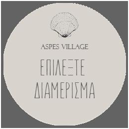 ΕΠΙΛΕΞΤΕ ΔΙΑΜΕΡΙΣΜΑ Aspes Village