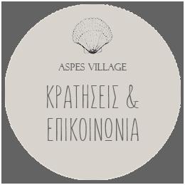 ΚΡΑΤΗΣΕΙΣ & ΕΠΙΚΟΙΝΩΝΙΑ Aspes Village Αμοργός