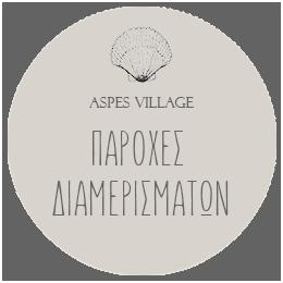 ΠΑΡΟΧΕΣ ΔΙΑΜΕΡΙΣΜΑΤΩΝ Aspes Village