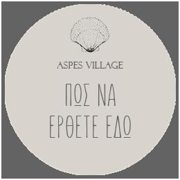 ΠΩΣ ΝΑ ΕΡΘΕΤΕ ΕΔΩ Aspes Village