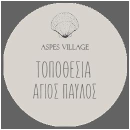 ΤΟΠΟΘΕΣΙΑ ΑΓΙΟΣ ΠΑΥΛΟΣ Aspes Village